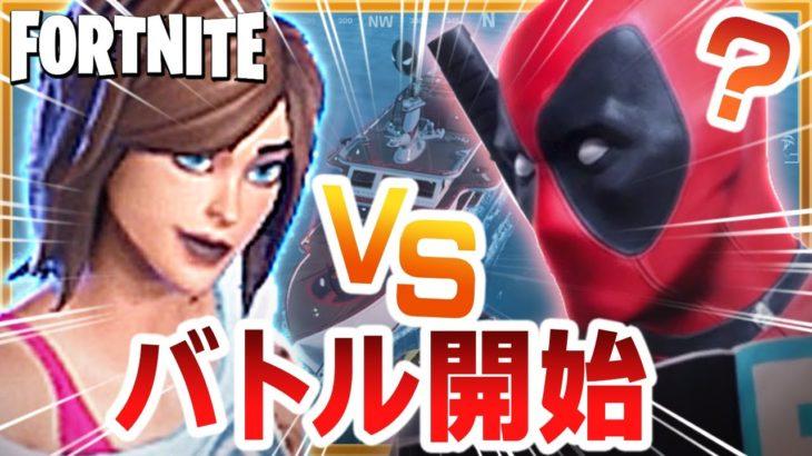 【フォートナイト】VSデットプール。TNティナ、スタイルゴーストチャレンジ攻略!!【Fortnite】#16