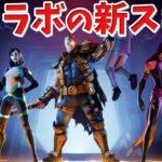 【フォートナイト】神コラボの新X-フォースのスキンが最高すぎる!!