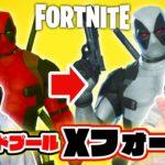 【フォートナイト】デッドプールチャレンジ!Xフォースとアリーナデュオ!