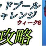 【フォートナイト】デッドプールチャレンジウィーク8 (攻略)