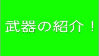 [フォートナイト攻略動画]武器の紹介!アサルト編!