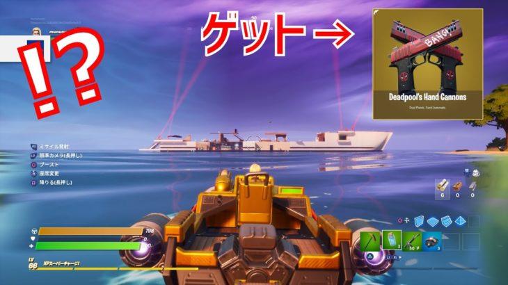 フォートナイトでザ・ヨットを簡単に攻略する方法!