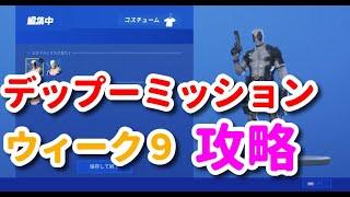 【フォートナイト】デップーチャレンジウィーク9攻略!【こはたま】【実況】