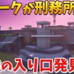 【フォートナイト】新マップに刑務所が来た!! 最強の入り口を紹介!!