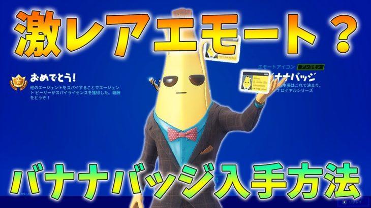【フォートナイト】激レアエモート!バナナバッジの入手方法とは?【小ネタ動画】