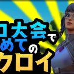 【フォートナイト】ソロ公式大会で初ビクロイ!!