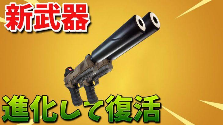 【フォートナイト】新武器のデュアルサイレンサーピストルが最強すぎ!!