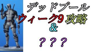 【フォートナイト】デッドプールチャレンジウィーク9攻略!&コラボスキンを倒すまで終われません!