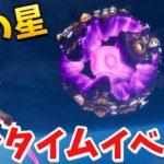 【フォートナイト】空に謎の星が現れた!! ワンタイムイベントが始まるぞ!!