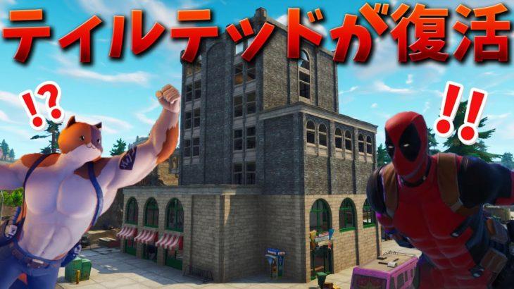 【フォートナイト】ティルテッドタワーがついに戻ってくる!?