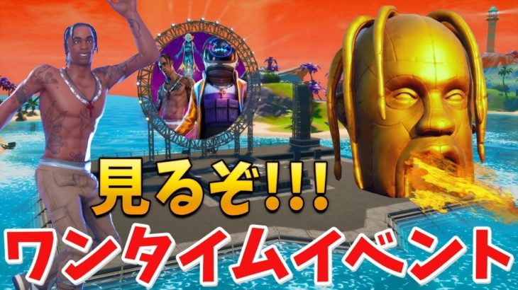 【フォートナイト】トラヴィス・スコットのワンタイムイベントを見るぞ!!
