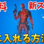 【フォートナイト】無料の新スキンのデッドプール入手方法!! (チャレンジ攻略)