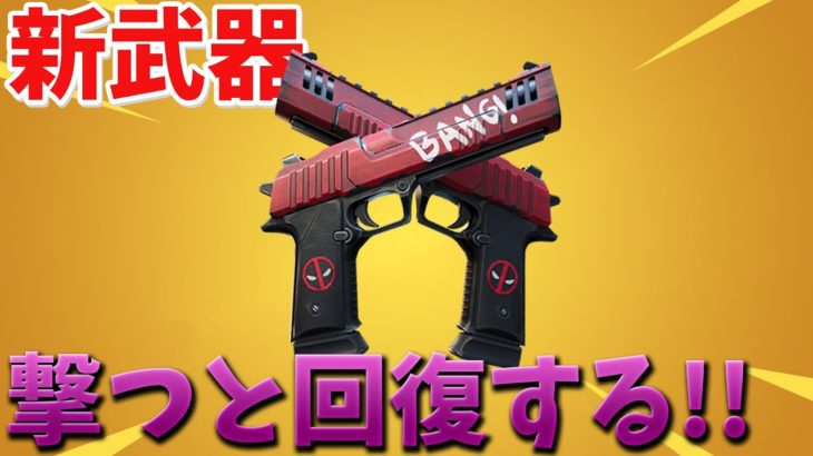 【フォートナイト】敵を当てると回復する新武器がチート級に強い!? (デッドプール)