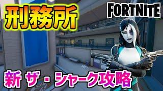 【フォートナイト】ザ・シャークが刑務所に!新ザ・シャーク完全攻略!!!