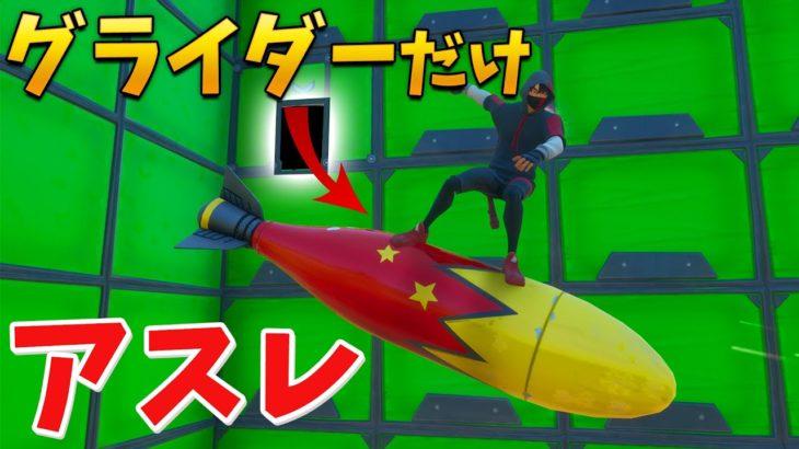 【フォートナイト】グライダーのアスレチックが地獄すぎた!!ww