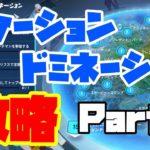 「ロケーションドミネーション」チャレンジ攻略(2週目)【フォートナイト】