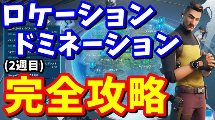 「ロケーションドミネーション(2週目)」完全攻略【フォートナイトチャレンジ攻略】