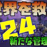 24、新たな管理者【世界を救え】フォートナイトPvE攻略動画