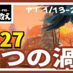27、2つの渦【PT1/13-2】世界を救え【フォートナイト PvE】 攻略動画