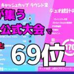 【フォートナイト】デュオラウンド2で69位!!