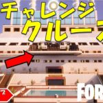 Baba-lin's Cruise Hidden quest! フォートナイト クリエイティブハブ クルーズ船の秘密のチャレンジ完全攻略!!【fortnite/フォートナイト】