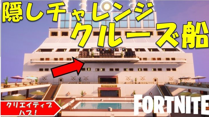 Baba-lin's Cruise Hidden quest! フォートナイト クリエイティブハブ クルーズ船の秘密のチャレンジ完全攻略!!【fortnite/フォートナイト】