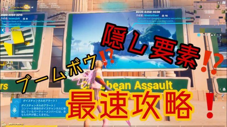 【フォートナイト】クリエイティブのゲームモード、CaribbeanAssaultのブームボウ入手方法‼最速攻略!