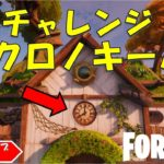 Chronokeerper Hidden quest! フォートナイト クリエイティブハブ 時の番人と秘密のチャレンジ完全攻略!!【fortnite/フォートナイト】