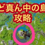 【フォートナイト】Fortnite ③実況プレイ ど真ん中の島を攻略