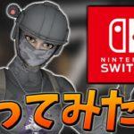 【Nintendo】Switchの設定でプレイしたら流石にキツ過ぎた件…【フォートナイト/Fortnite】