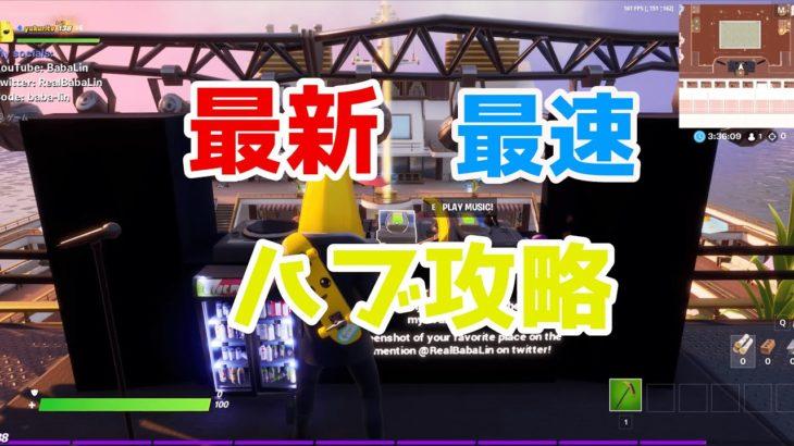 【フォートナイト】最速最新ハブ攻略!!