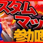 【フォートナイト】デュオカスタムマッチ!! 初見さん大歓迎!参加者概要欄必見!