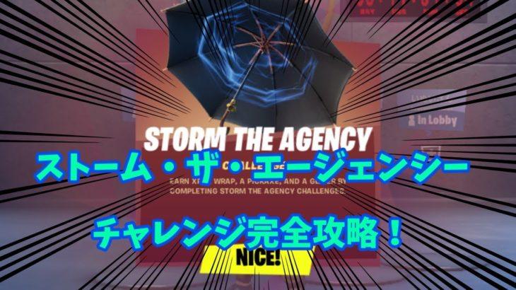 ストーム・ザ・エージェンシー完全攻略!【フォートナイト】