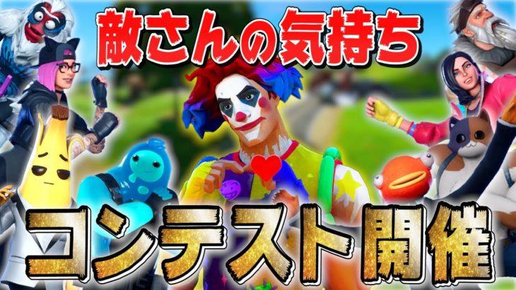 【必見】敵さんの気持ちコンテスト開催します!!!!!!!!!!【フォートナイト】