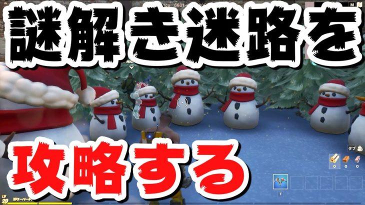頭を使え!謎解き迷路を攻略する!【フォートナイト】クリスマスシーズンエスケープ