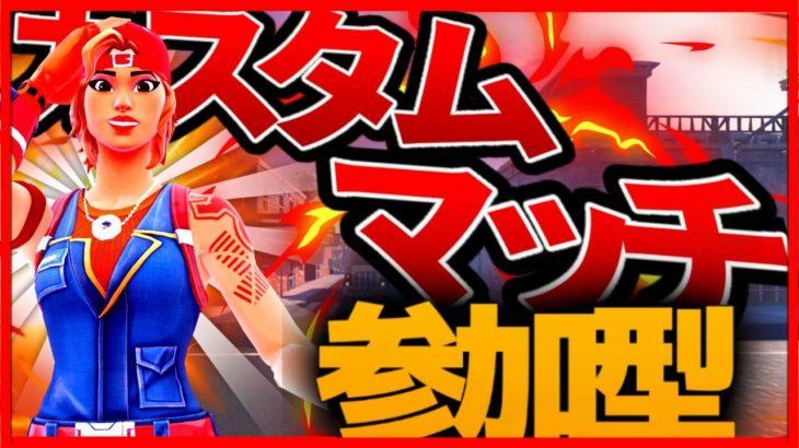 【フォートナイト】デュオカスタムマッチ!!参加型配信!! 初見さん大歓迎!!概要欄必見!!