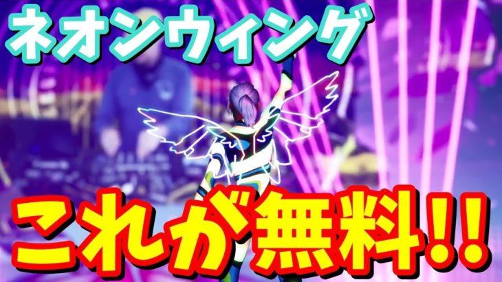 【期間限定】無料で手に入る「ネオンウィング」入手方法!!【フォートナイト】