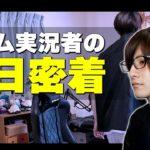 【初公開】元フォートナイトプロゲーマーの1日のルーティン【Zelarl/ゼラール】