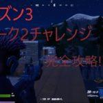 【フォートナイト チャレンジ動画】ウィーク2チャレンジ完全攻略 完全解説