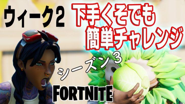 【攻略?】ウィーク2 – 下手くそでも簡単にクリアーできる!FORTNITE!フォートナイト!シーズン3