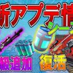 【 フォートナイト】最新アプデ情報 シーズン3!新武器「チャージショットガン」がチート級の強さ!  【ななか】