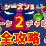 【フォートナイト】ウィーク2チャレンジ完全攻略【シーズン3】