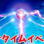 【フォートナイト】新イベントのザ・デバイスを見てみた!! (シーズン3)