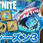 【フォートナイト】悲報…シーズン3初プレイで即サメに喰われるw全ボスのミシック武器ゲット!?【ヒカキンゲームズ】【Fortnite】