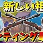 【フォートナイト】新しい相棒誕生!ラストの敵さんとハンティングライフル対決! その466【ゆっくり実況】【Fortnite】