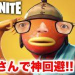 【フォートナイト】お魚さんで大ピンチからの神回避!【FORTINTE】