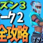 【フォートナイト】シーズン3ウィーク2チャレンジ 完全攻略 Fortniteゲーム実況