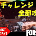 I FOUND ALL SECRETS FROM DAY1 TO DAY7 IN MARS HUB! フォートナイト クリエイティブハブ 隠しチャレンジ全部攻略!【fortnite/フォートナイト】