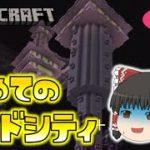 【Minecraft】エンドシティ攻略に初挑戦!余裕こいてたら大変な目に…!ゆっくり達のマインクラフト part58