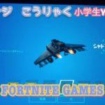 【フォートナイトゲームズ】新しい無料グライダーを手に入れる方法!!(チャレンジ攻略) 新情報 新アイテム YouTube 小学生 vs 素人父ちゃん